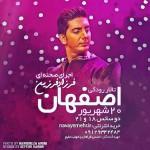 تعهد فرزاد فرزین برای اجرای کنسرت