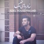 دانلود آهنگ عادل یوسف نژاد به نام خاطره های خیس