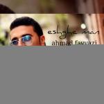 دانلود آهنگ احمد فیاضی به نام عشق من