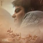 دانلود آهنگ احمد فیلی به نام عشق یک طرفه