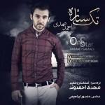 دانلود آهنگ احمد صمدی به نام تک ستاره