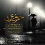 دانلود آهنگ علی حاجبی به نام حرف بزن