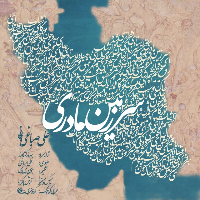 دانلود آهنگ علی صباغی به نام سرزمین مادری