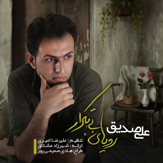 دانلود آهنگ علی صدیق به نام رویای بی تکرار