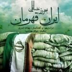 دانلود آهنگ بهروز مسائلی به نام ایران قهرمان