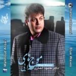 دانلود آهنگ دکتر محمود انصاری به نام موج های آبی