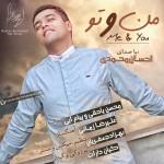 دانلود آهنگ احسان محمدی به نام من و تو