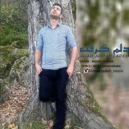 دانلود آهنگ جواد احمدزاده به نام دلم گرفته