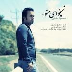 دانلود آهنگ محمود خانی به نام نمیخوای منو