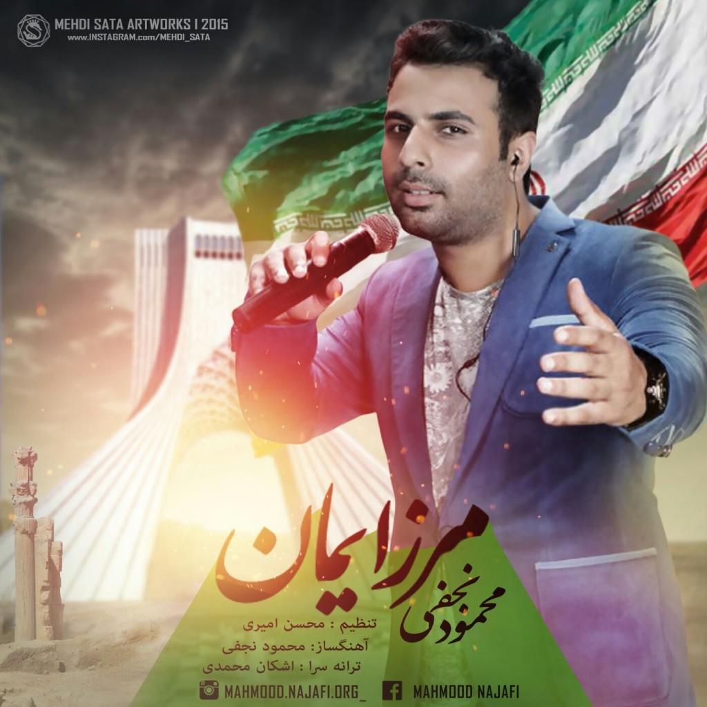 دانلود آهنگ محمود نجفی به نام مرز ایمان