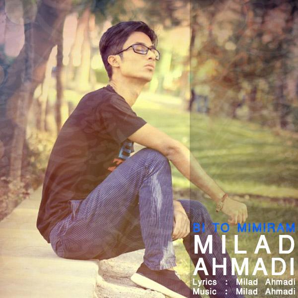 دانلود آهنگ میلاد احمدی به نام بی تو میمیرم