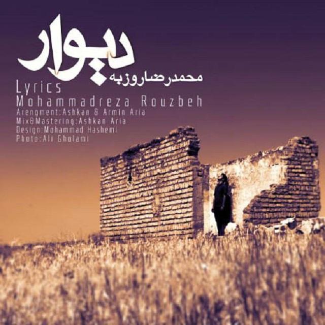دانلود آهنگ محمدرضا روزبه به نام دیوار