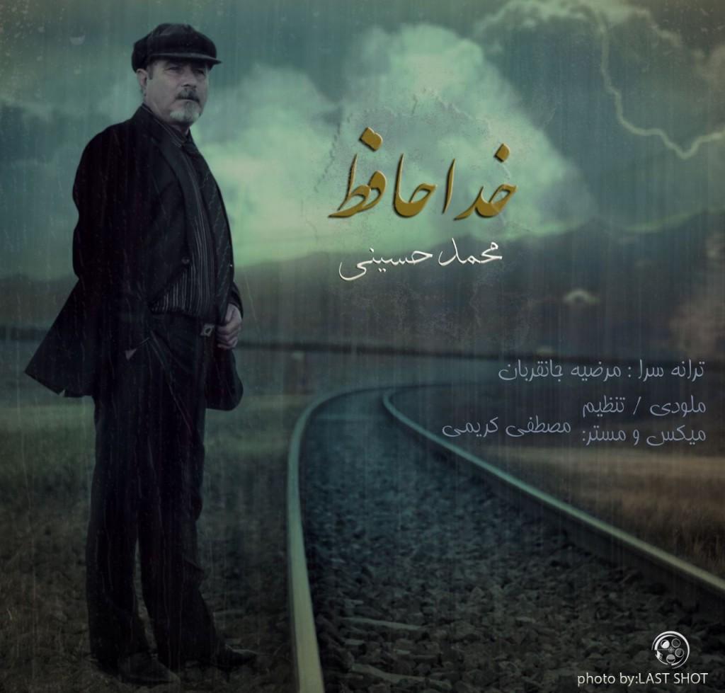 دانلود آهنگ محمد حسینی به نام خداحافظ