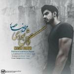 دانلود آهنگ محمدرضا عصار به نام کاش بودی