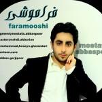 دانلود آهنگ مصطفی عباسپور به نام فراموشی