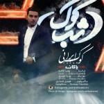 دانلود آهنگ پاکان به نام کوک ایرانی