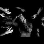 دانلود آهنگ سپهر موسوی به نام عشق ممنوع