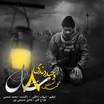 دانلود آهنگ وحید دندی و محمد شمس به نام 8 سال