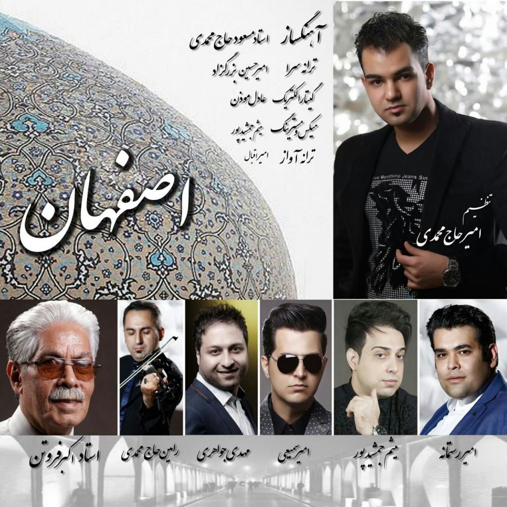 دانلود آهنگ و بسیار زیباى اصفهان