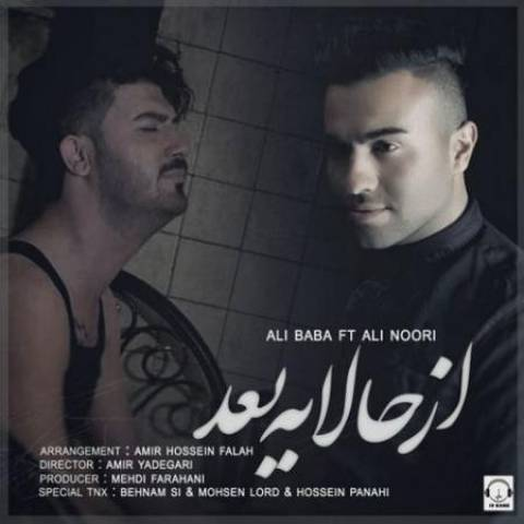 دانلود آهنگ علی بابا و علی نوری به نام از حالا به بعد