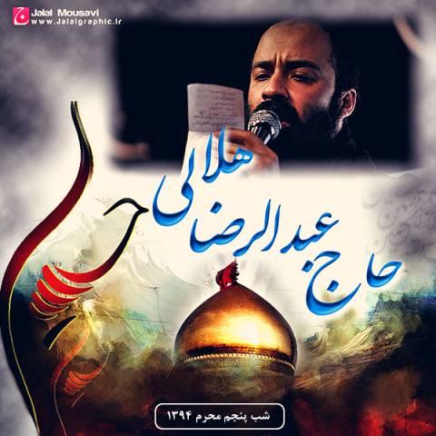 دانلود مداحی عبدالرضا هلالی به نام شب پنجم محرم 94