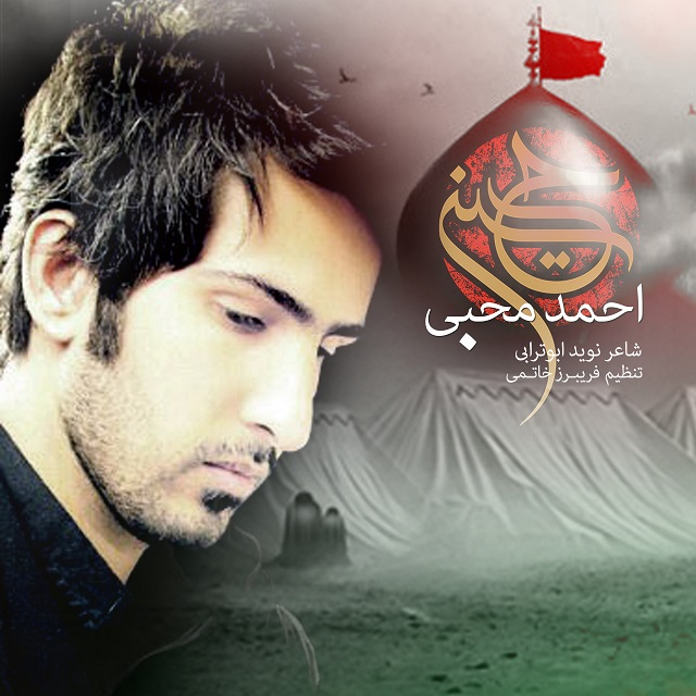دانلود آهنگ احمد محبی به نام حسینم