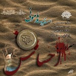 دانلود آهنگ امیر و حمید هامونی به نام سردار با احساس
