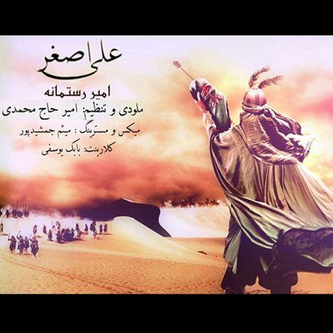 دانلود آهنگ امیر رستمانه به نام علی اصغر