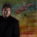 دانلود آهنگ دکتر محمود انصاری به نام هجران عشق
