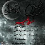 دانلود آهنگ مسعود مالمیر به نام ماه آسمونی