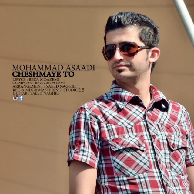دانلود آهنگ محمد اسعدی به نام چشمای تو