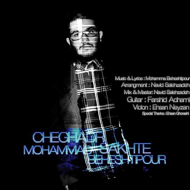 دانلود آهنگ محمد بهشتی پور به نام چقدر سخته