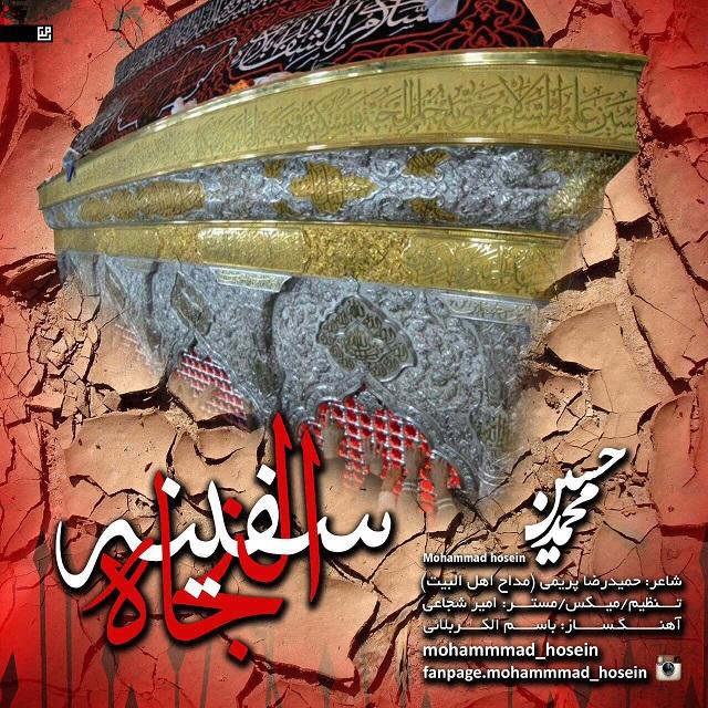 دانلود آهنگ محمد حسین به نام سفینه النجاه