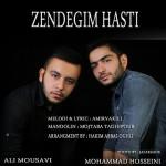 دانلود آهنگ محمد حسینی و علی موسوی به نام زندگیم هستی