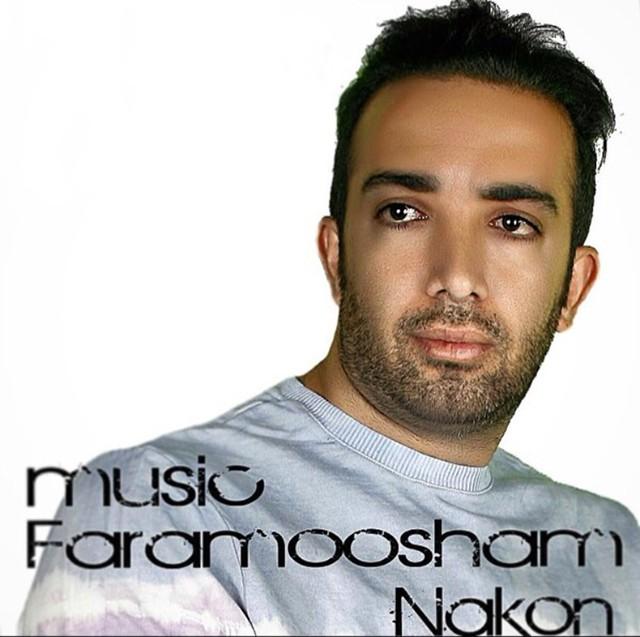 دانلود آهنگ محمد سلطانى به نام فراموشم نکن