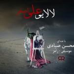 دانلود آهنگ محسن صیادی به نام لالایی علی اصغر