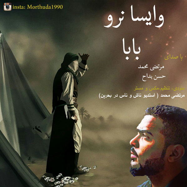 دانلود آهنگ مرتضی محمد و حسن بداح به نام وایسا نرو
