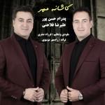 دانلود آهنگ پدرام حسین پور و علیرضا فلاحتی به نام کاشانه مهر