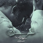 دانلود آهنگ شهاب الدین به نام عشق