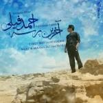 دانلود آهنگ احمد فیلی به نام اخرین پرسه
