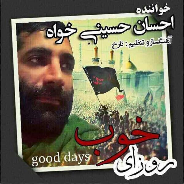 دانلود آهنگ احسان حسینی خواه به نام روزای خوب