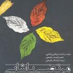 دانلود آلبوم مرتضی پاشایی به نام گل بیتا