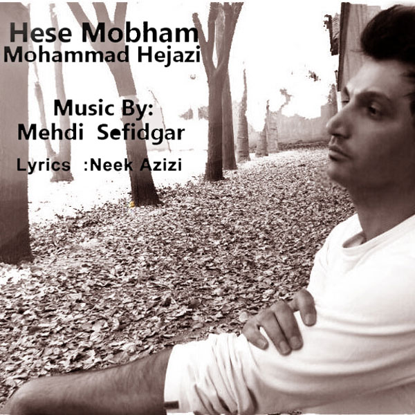دانلود آهنگ محمد حجازی به نام حس مبهم