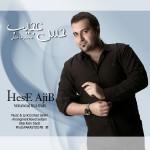 دانلود آهنگ محمدرضا خلیلی به نام حس عجیب