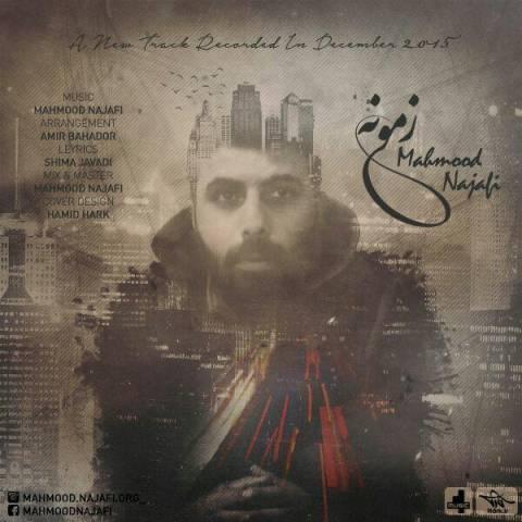 دانلود آهنگ محمود نجفی به نام زمونه