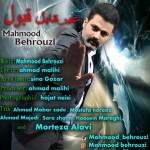 دانلود آهنگ محمود بهروزی به نام غیر قابل قبول