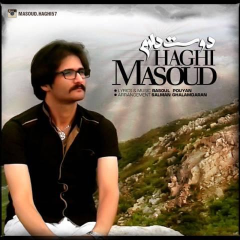 دانلود آهنگ مسعود حقی به نام دوست دارم