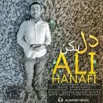 دانلود آهنگ علی حنیفی به نام دل بکن