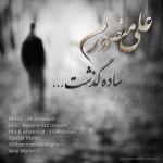 دانلود آهنگ علی منصوری به نام ساده گذشت