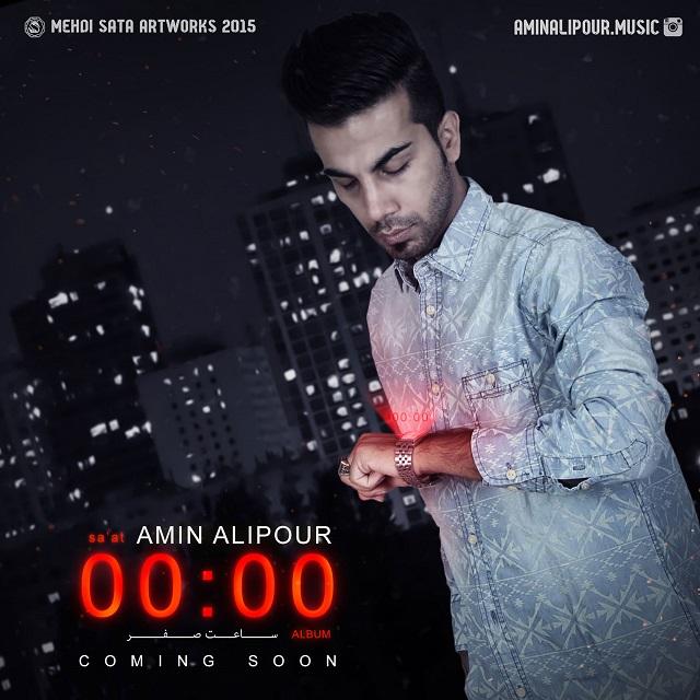 دانلود دموی آلبوم امین علیپور به نام ساعت صفر